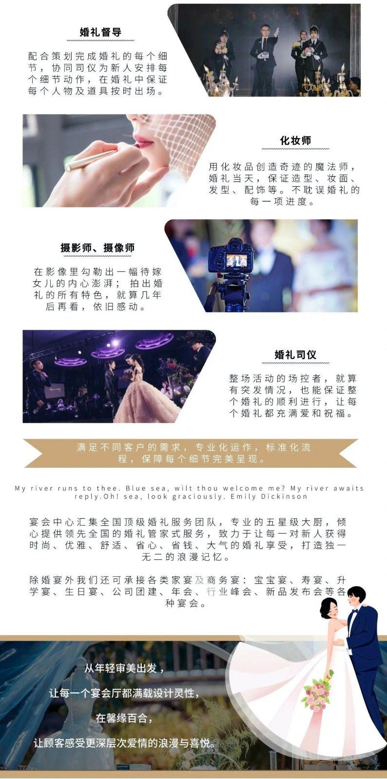 婚礼堂发布:斥资600万的四大主题宴会厅,12月荣耀问世  第7张