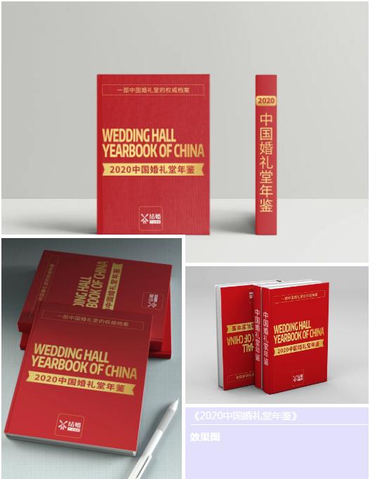 婚礼堂必备!《2020中国婚礼堂年鉴》首发预售  第2张
