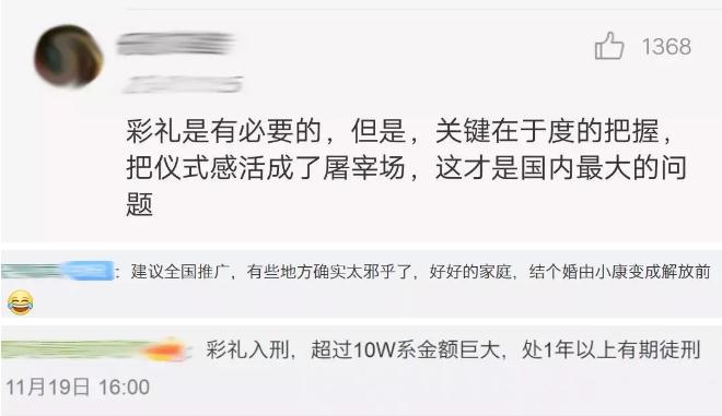 每年都要上热搜!《广东结婚礼金排行榜》出炉  第15张
