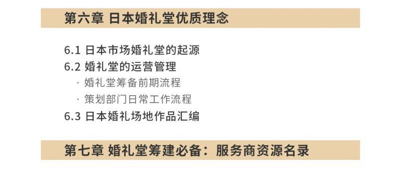 婚礼堂必备!《2020中国婚礼堂年鉴》首发预售  第11张