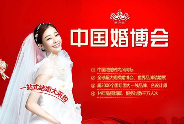 最新!中国婚博会7大城市举办时间出炉