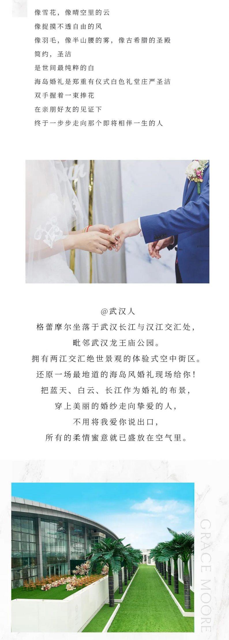 婚礼堂发布:3.2万平米!武汉首家一站式婚宴中心  第16张