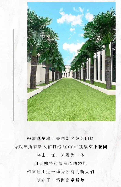 婚礼堂发布:3.2万平米!武汉首家一站式婚宴中心  第17张