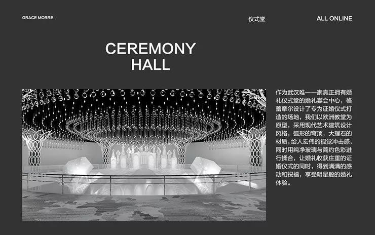 婚礼堂发布:3.2万平米!武汉首家一站式婚宴中心  第26张