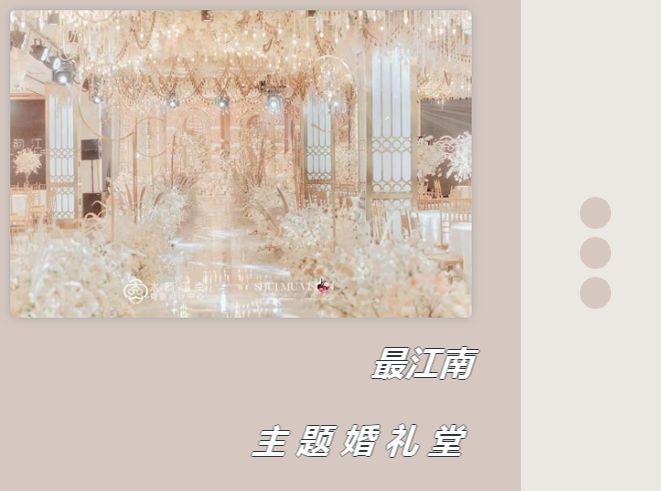 婚礼堂发布:十年之路、重装开业,4大主题新厅发布  第3张