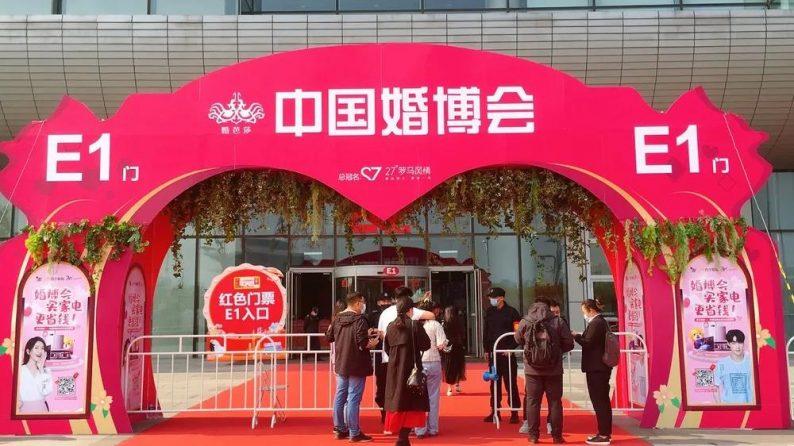 中国婚博会北京终于来了,首日成交额3.61亿元