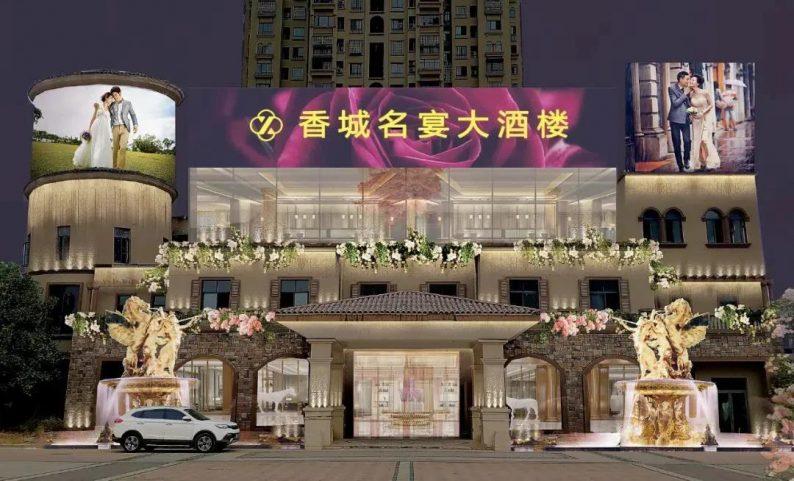 婚礼堂发布:8000平、投资近4千万,咸宁首家艺术级主题宴会厅  第1张
