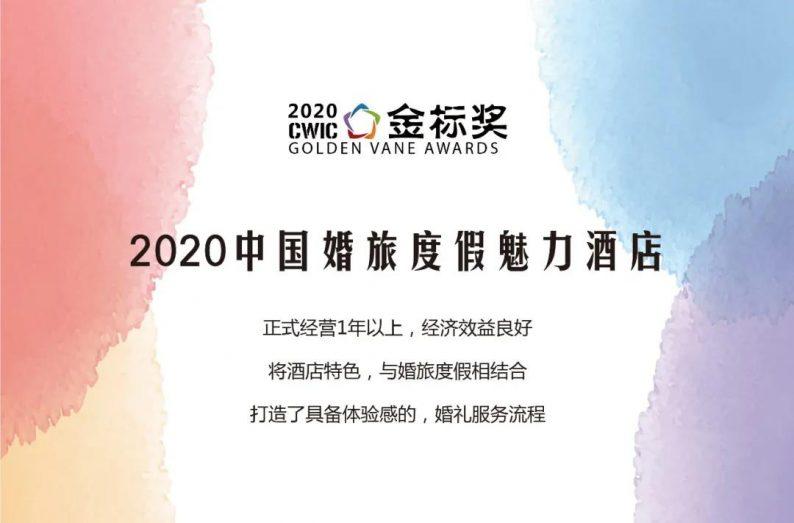 """叮!""""2020中国婚旅度假魅力酒店""""开放申请~  金标奖  第2张"""