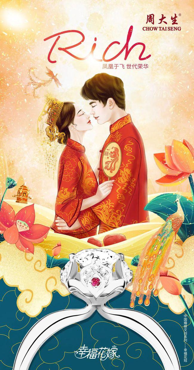 中国婚嫁文化与现代艺术的碰撞!周大生探索文创营销新玩法  第7张