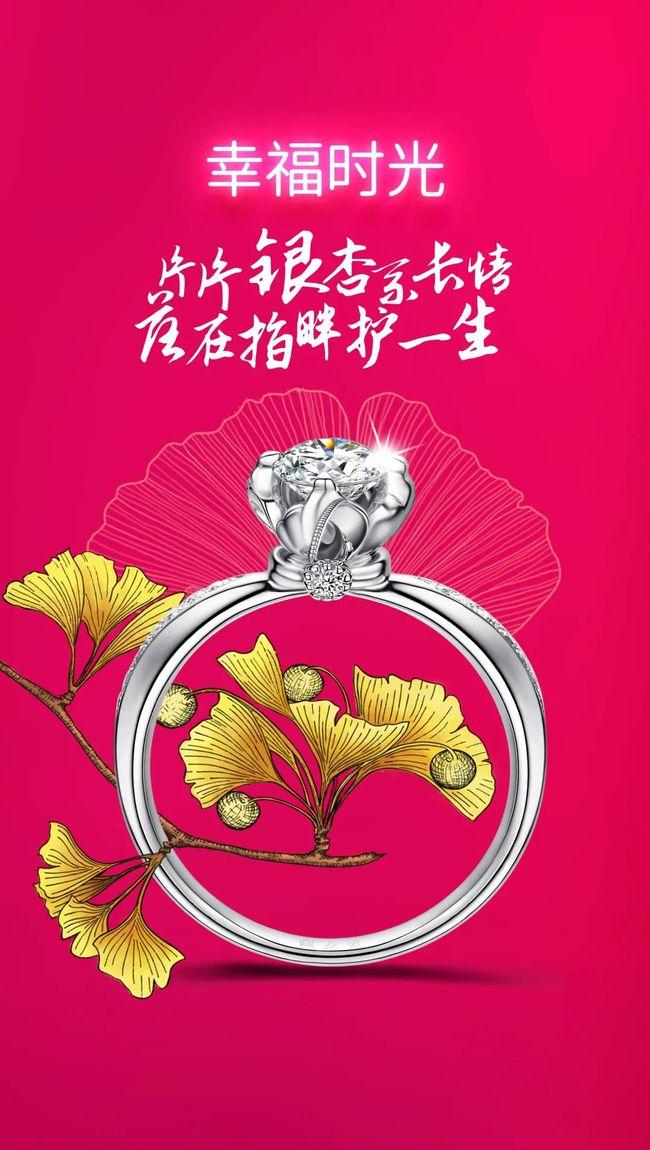 中国婚嫁文化与现代艺术的碰撞!周大生探索文创营销新玩法  第9张