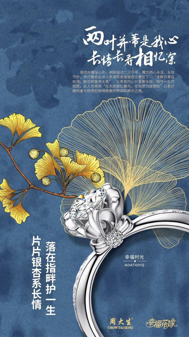 中国婚嫁文化与现代艺术的碰撞!周大生探索文创营销新玩法  第13张