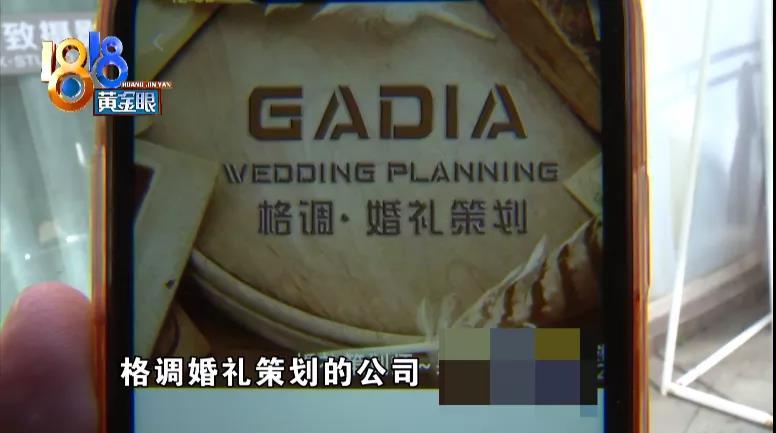 """办砸3.3w的婚礼,两家""""格调婚庆""""谁来负责?  第1张"""