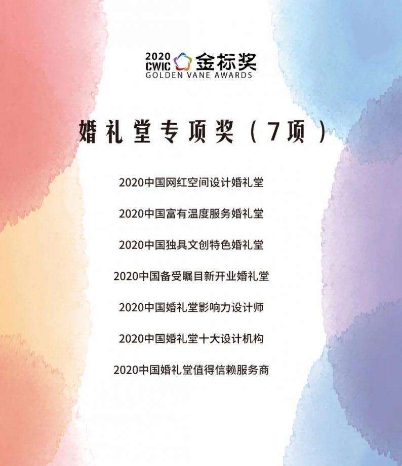 婚礼堂7大专项奖,开放申请!| 金标奖  第2张