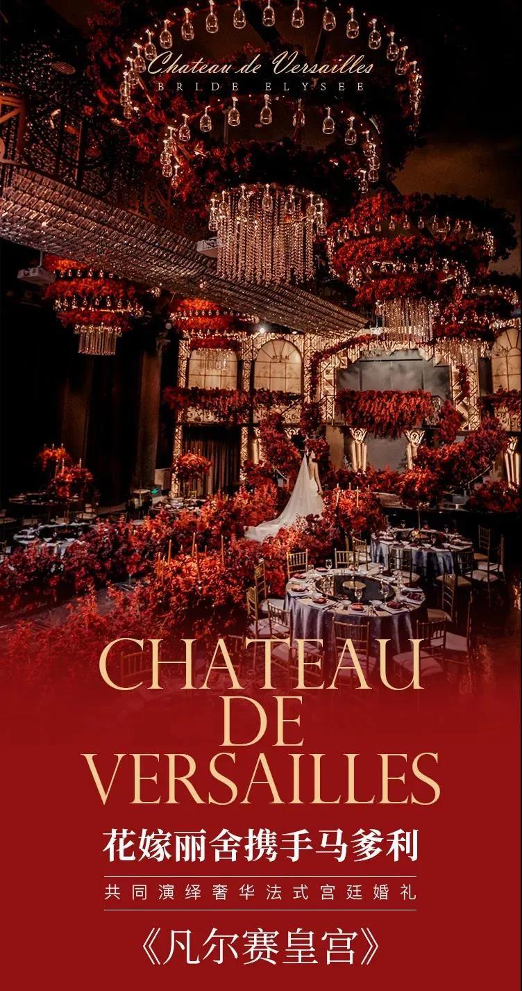 奢华法式宫廷婚礼《凡尔赛皇宫》