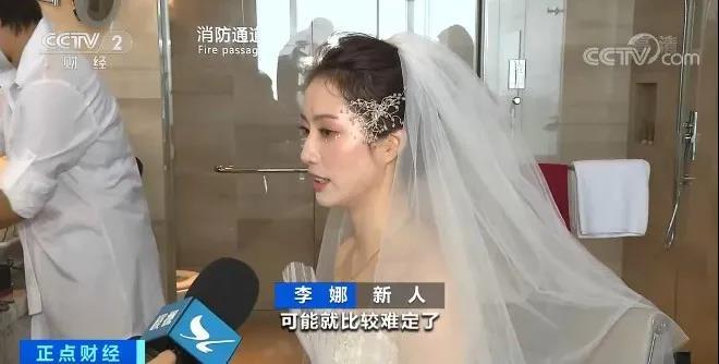 央视财经:结婚趁早打算!档期预定排到明年