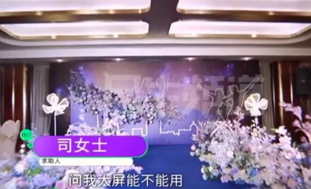 婚礼办完不结账,网友:真怕流氓有文化!  第3张
