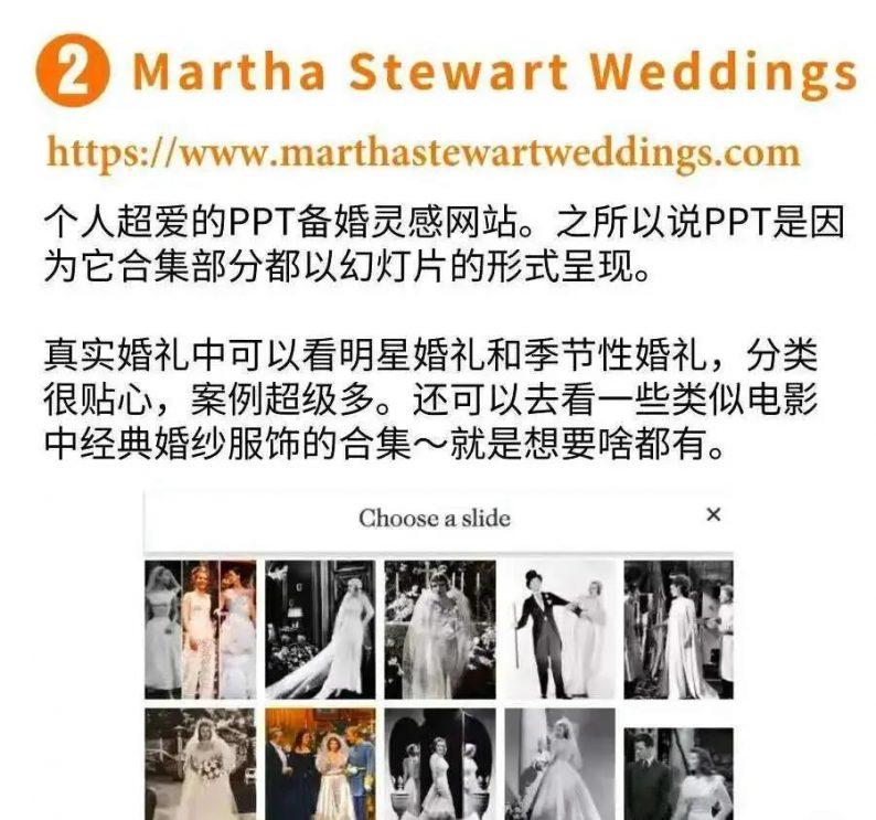 必看!2020年10个国外优秀婚礼网站  第3张