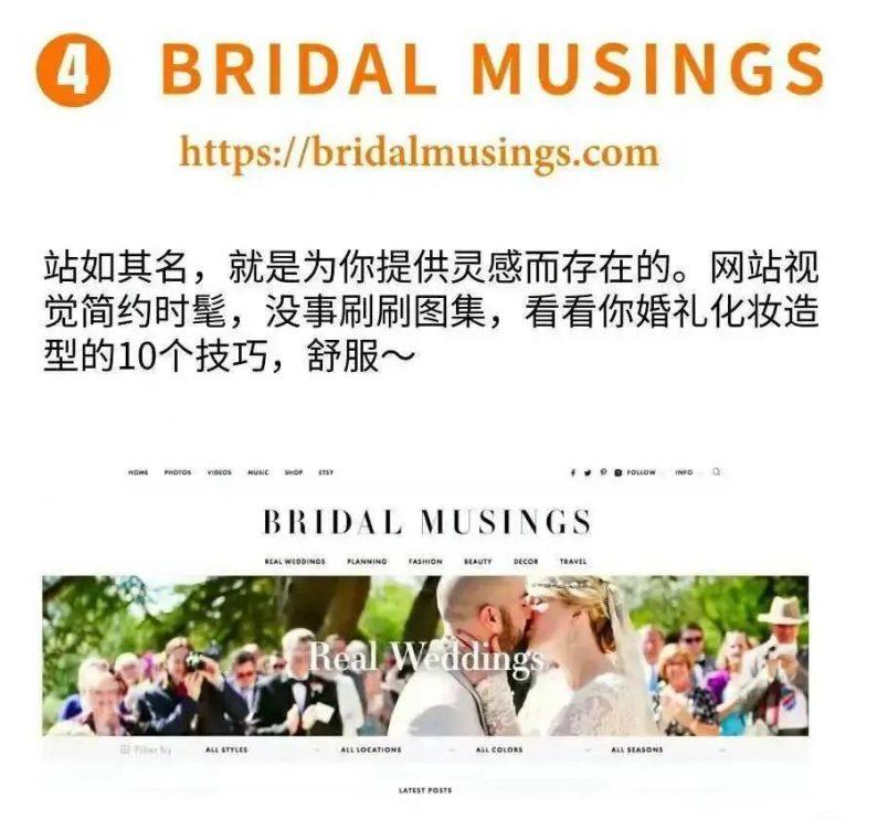 必看!2020年10个国外优秀婚礼网站  第5张