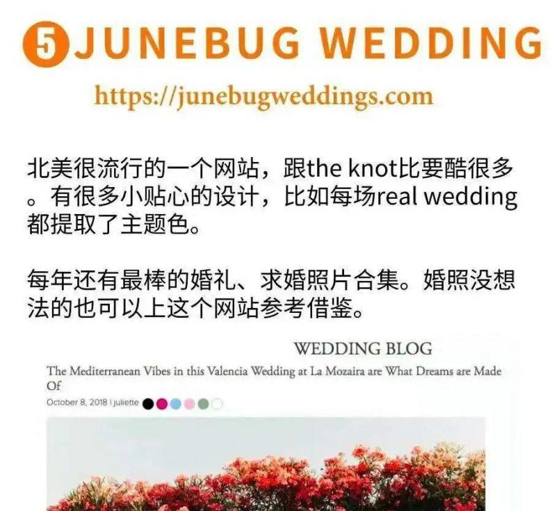必看!2020年10个国外优秀婚礼网站  第6张