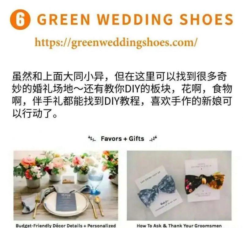 必看!2020年10个国外优秀婚礼网站  第7张