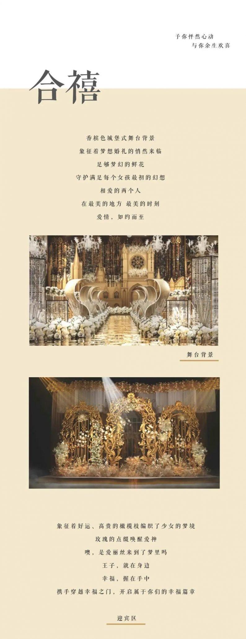 婚礼堂发布:耗资千万!开元酒店集团华中首个一站式宴会中心  第4张
