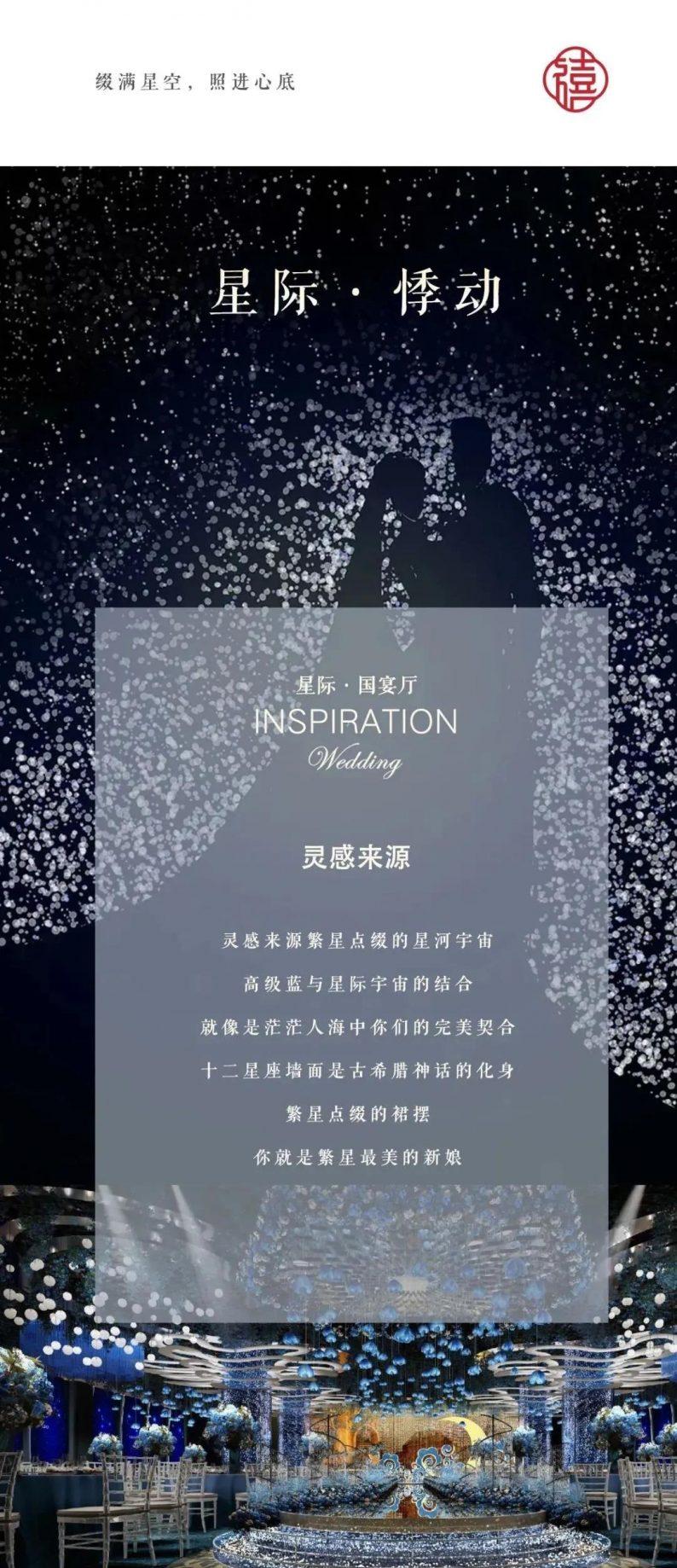 婚礼堂发布:耗资千万!开元酒店集团华中首个一站式宴会中心  第5张