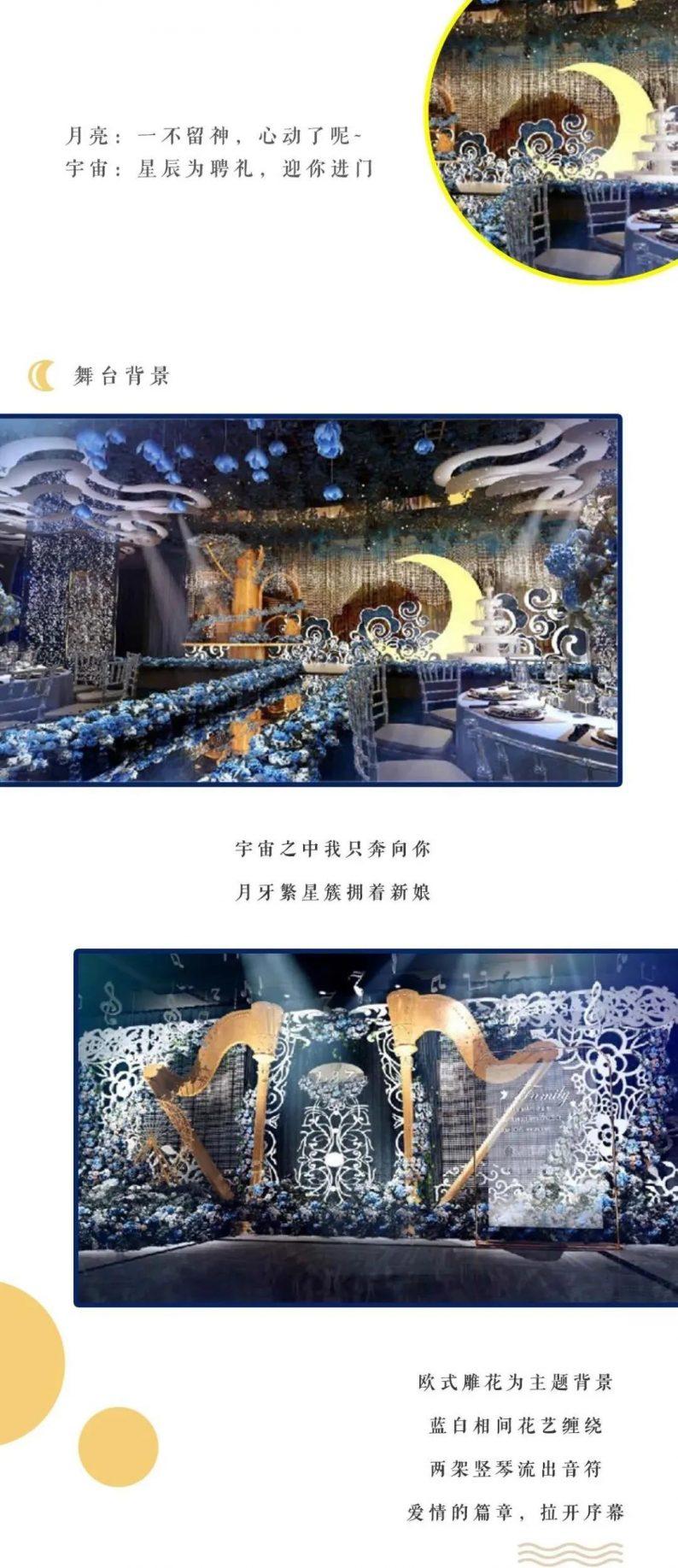 婚礼堂发布:耗资千万!开元酒店集团华中首个一站式宴会中心  第6张