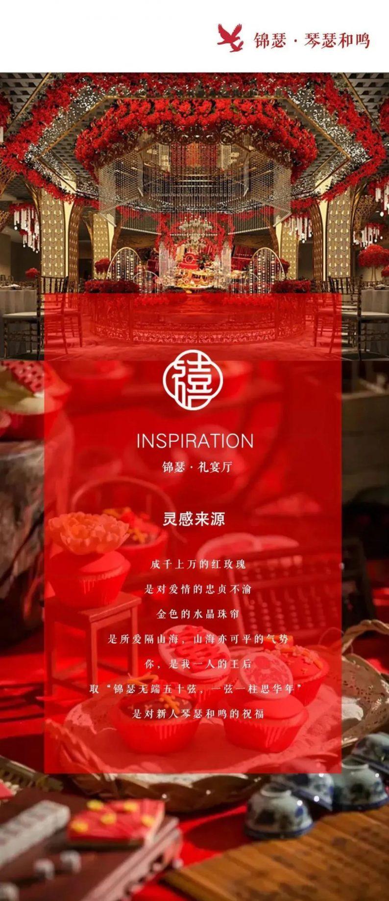 婚礼堂发布:耗资千万!开元酒店集团华中首个一站式宴会中心  第7张