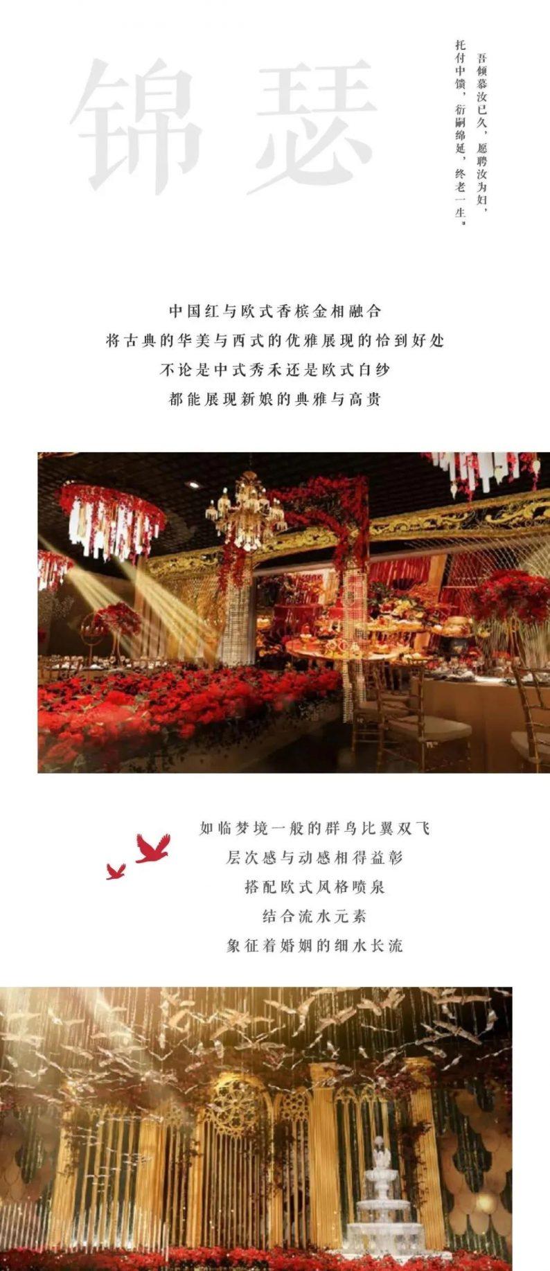 婚礼堂发布:耗资千万!开元酒店集团华中首个一站式宴会中心  第8张