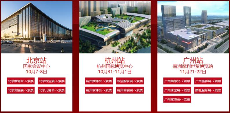 最新!中国婚博会7大城市举办时间出炉  第2张