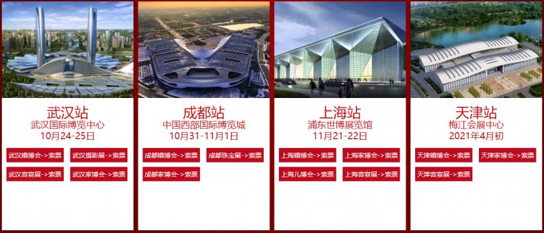 最新!中国婚博会7大城市举办时间出炉  第3张