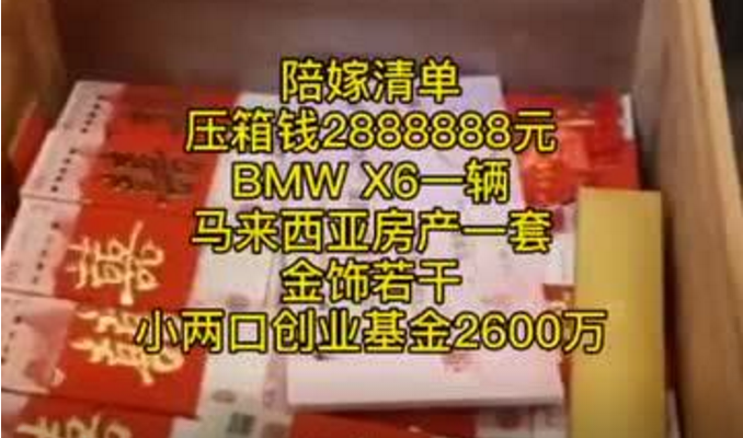 视频曝光!嘉兴盛世婚礼:嫁妆288万、创业基金2600万  第1张
