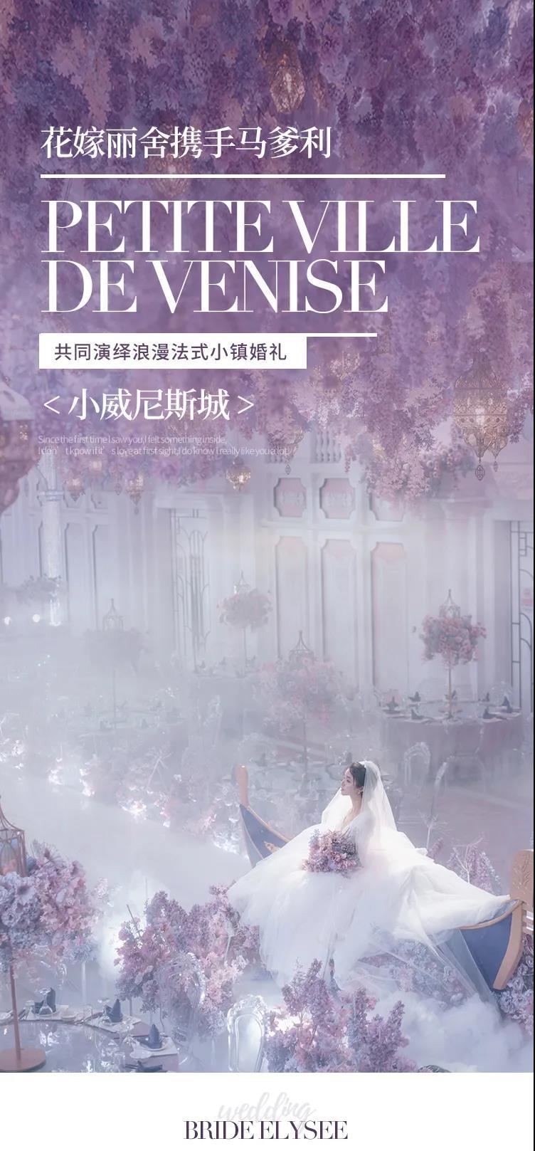 婚礼堂新品:浪漫法式小镇婚礼《小威尼斯城》  第1张