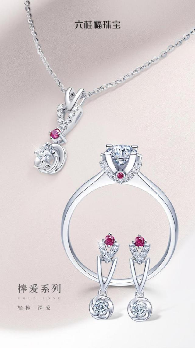 把你捧在手心!六桂福推出钻石婚嫁「捧爱」系列  第1张
