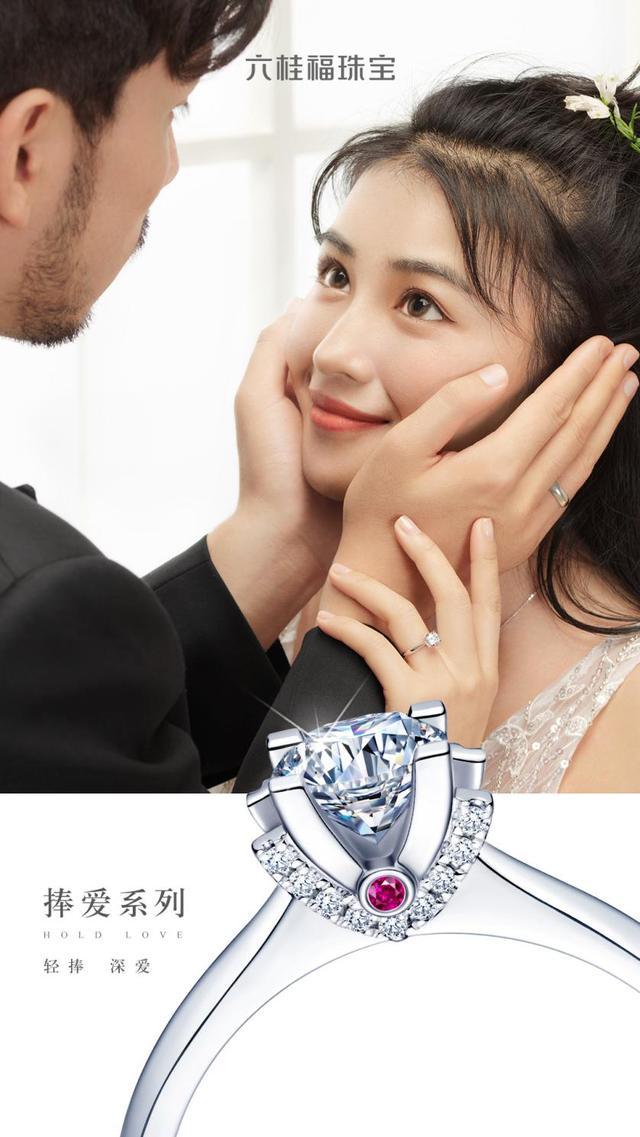 把你捧在手心!六桂福推出钻石婚嫁「捧爱」系列  第2张