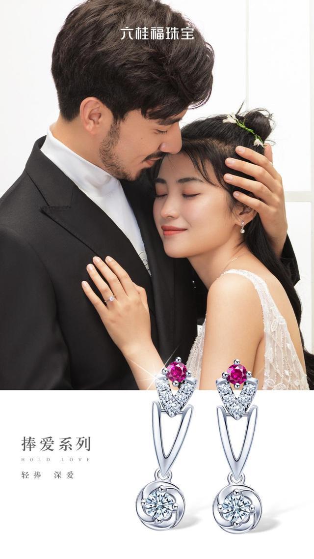把你捧在手心!六桂福推出钻石婚嫁「捧爱」系列  第4张