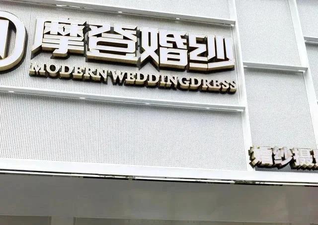 仅一个安全出口!这家婚纱店被临时查封……  第1张