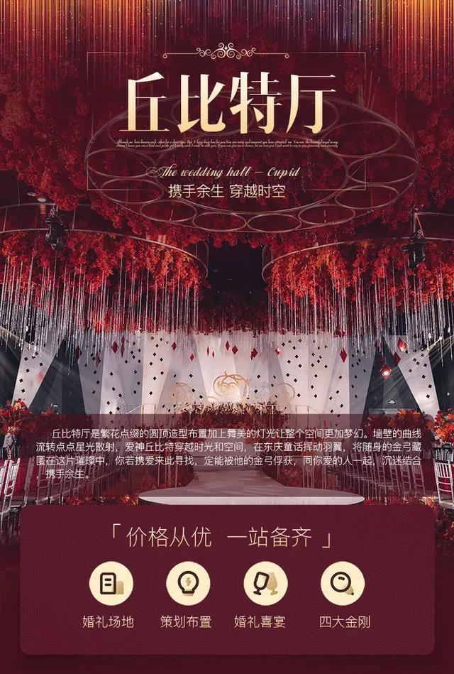 婚礼堂发布:杭州最大场地宴会厅,五大主题特色宴会厅!  第3张