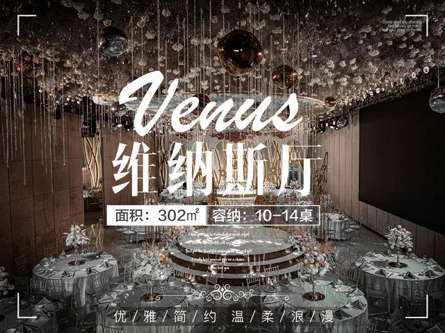 婚礼堂发布:杭州最大场地宴会厅,五大主题特色宴会厅!  第7张