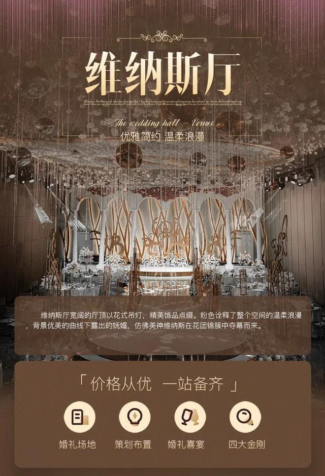婚礼堂发布:杭州最大场地宴会厅,五大主题特色宴会厅!  第8张