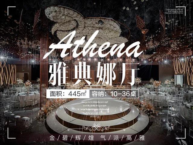 婚礼堂发布:杭州最大场地宴会厅,五大主题特色宴会厅!  第11张