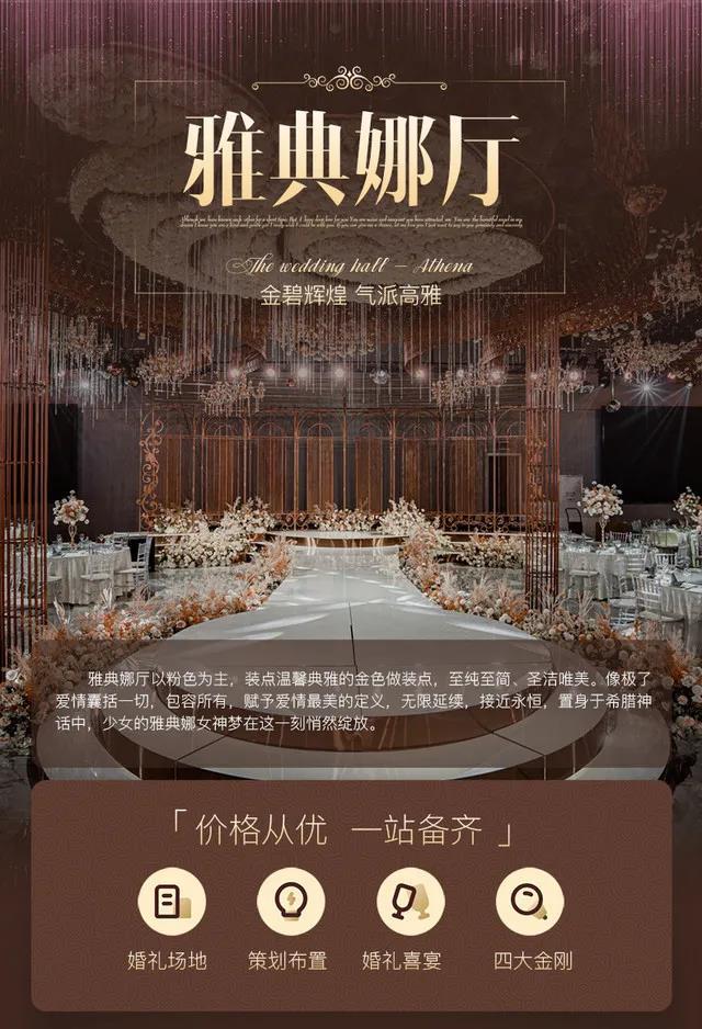 婚礼堂发布:杭州最大场地宴会厅,五大主题特色宴会厅!  第12张