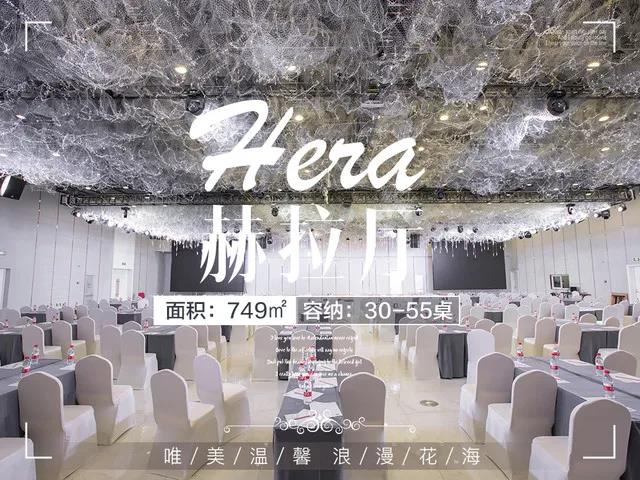 婚礼堂发布:杭州最大场地宴会厅,五大主题特色宴会厅!  第14张