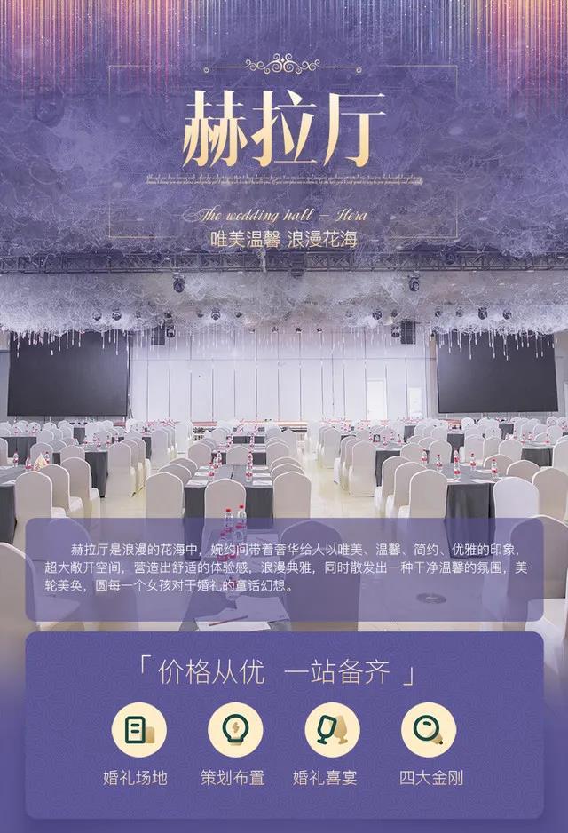 婚礼堂发布:杭州最大场地宴会厅,五大主题特色宴会厅!  第15张