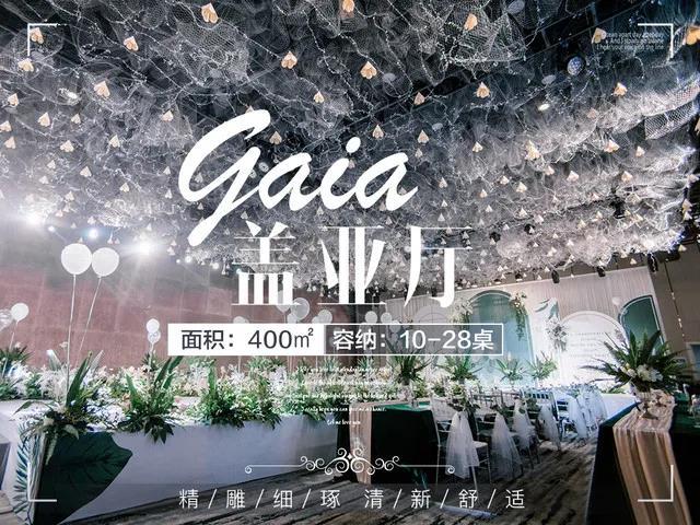 婚礼堂发布:杭州最大场地宴会厅,五大主题特色宴会厅!  第18张