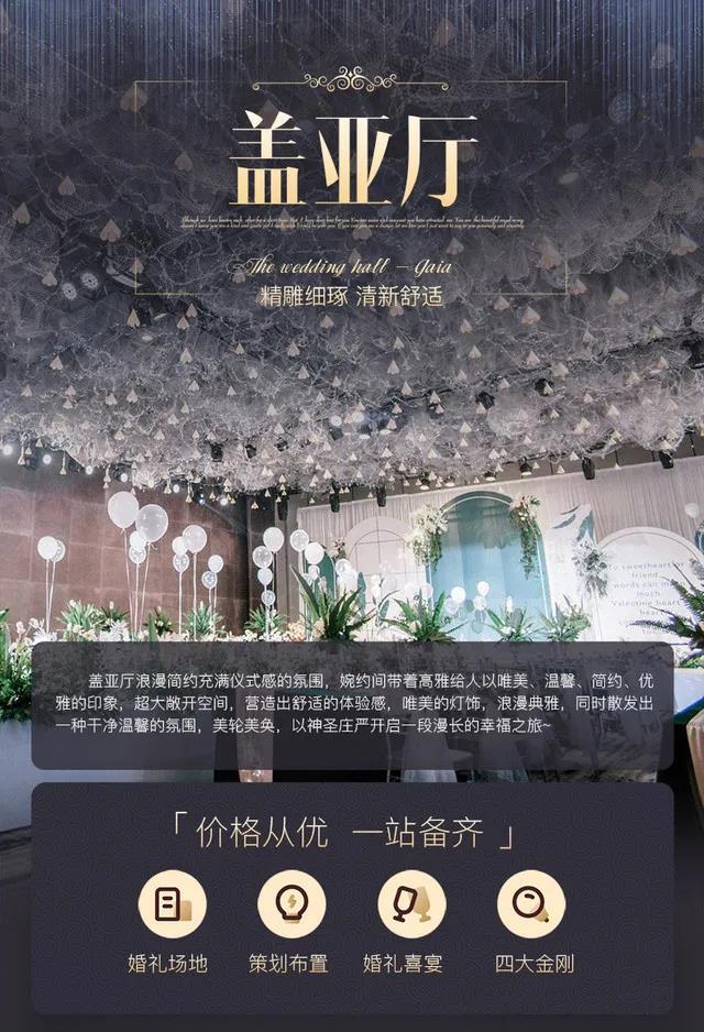 婚礼堂发布:杭州最大场地宴会厅,五大主题特色宴会厅!  第19张