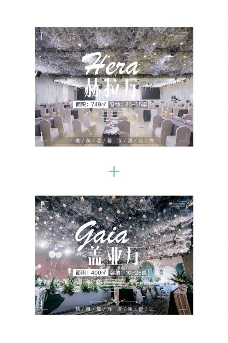 婚礼堂发布:杭州最大场地宴会厅,五大主题特色宴会厅!  第23张