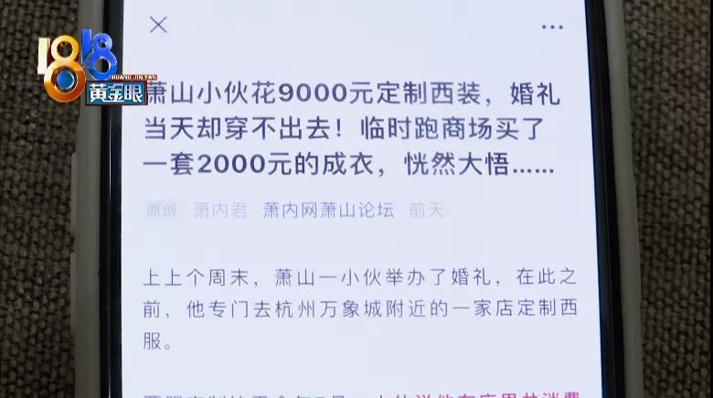 相互投诉……9000块定制西服,婚礼后要退货  第6张