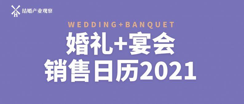 一本『有业绩』的日历!《婚礼+宴会销售日历2021》