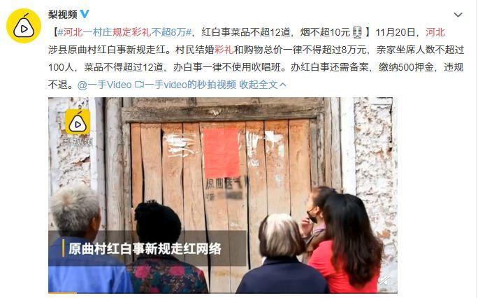 又一地方推出婚俗改革:彩礼不超1万元;婚宴要求10桌以内!  第3张